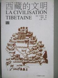 【書寶二手書T1/社會_YBP】西藏的文明_石泰安_簡體