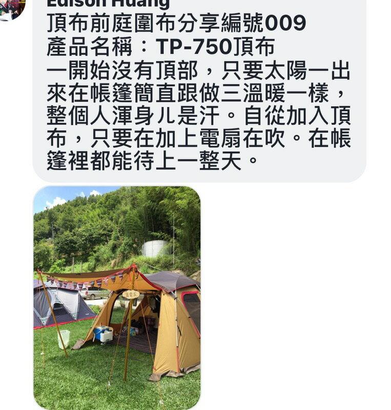 悠遊戶外-Camp Plus 氣候達人300 銀膠呼吸頂布  BREATHE 圓頂帳 cm-27281 cm-1560 5