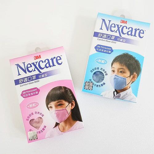 3M Nexcare 舒適口罩 -兒童型(粉藍/粉紅)★衛立兒生活館★