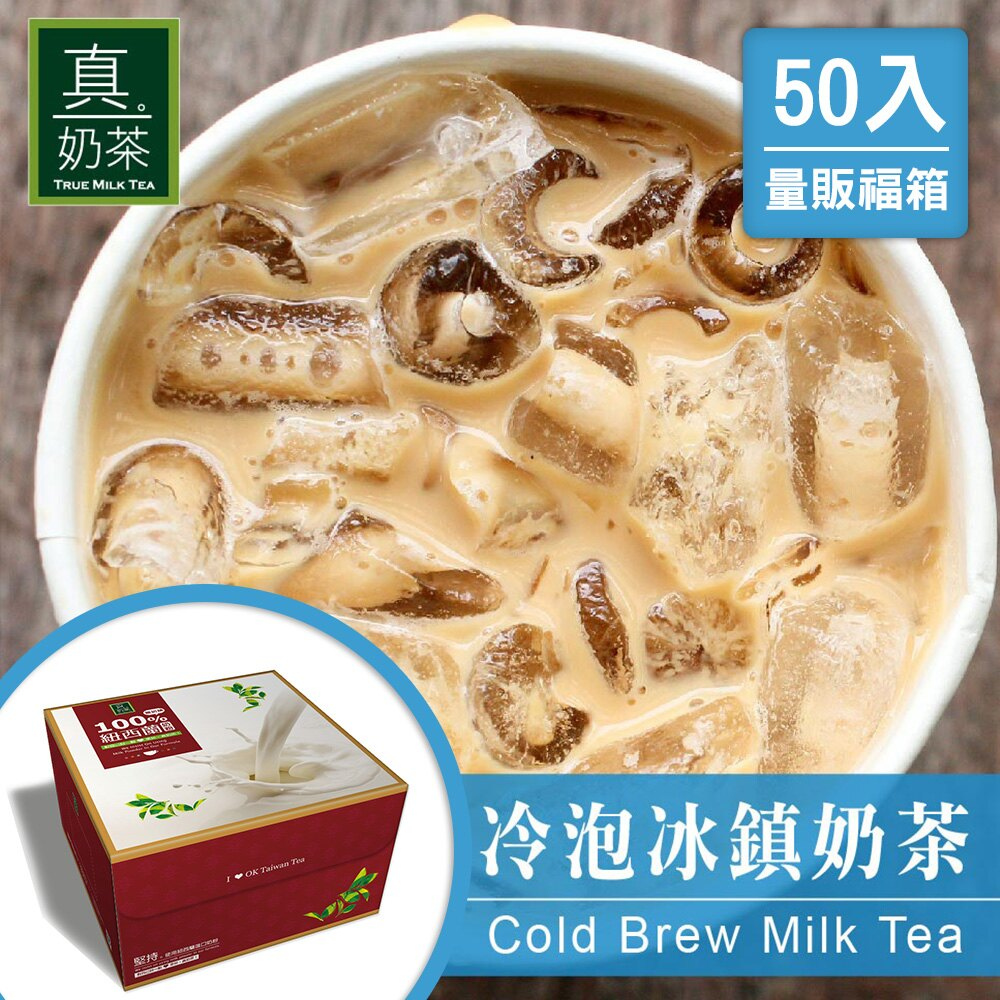 歐可茶葉 真奶茶 冷泡冰鎮奶茶瘋狂福箱(50包 / 箱) - 限時優惠好康折扣