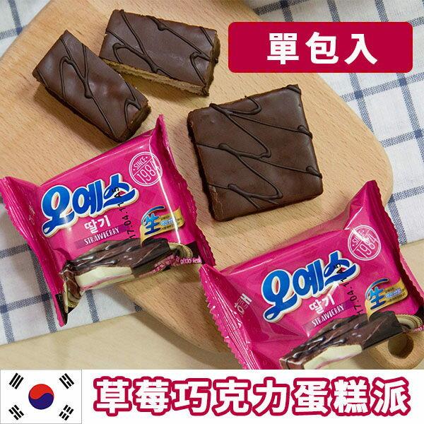 草莓派-韓國海太 草莓巧克力蛋糕派 夾心派 單包入 【AN SHOP】