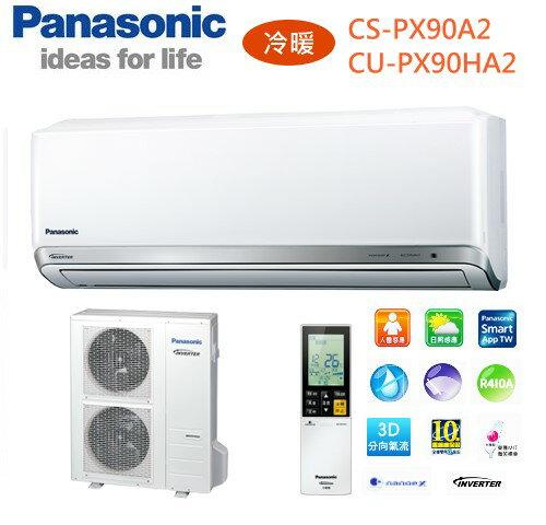 <br/><br/>  【佳麗寶】-國際12-16坪PX型變頻冷暖分離式冷氣CS-PX90A2/CU-PX90HA2(含標準安裝)<br/><br/>