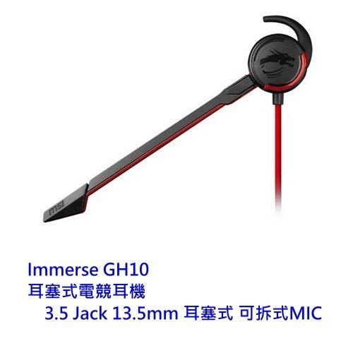 【新風尚潮流】MSIImmerseGH10耳塞式電競耳機GH10