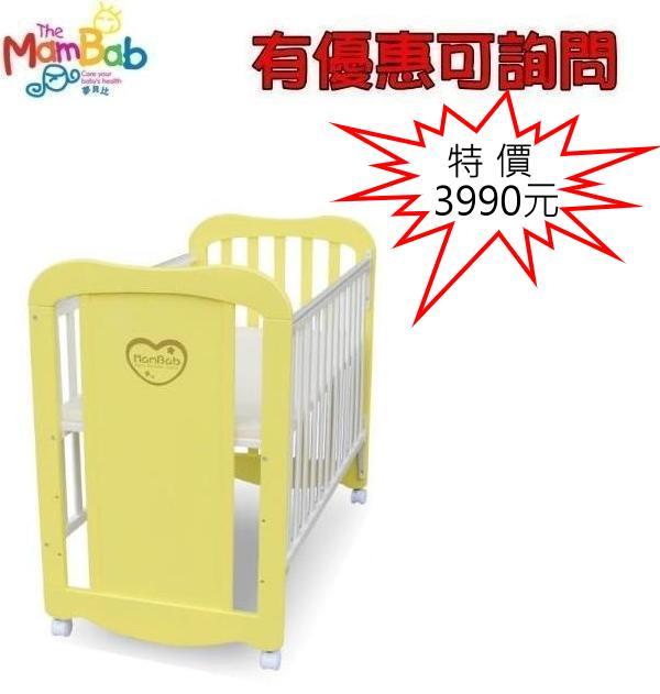 【超殺促銷組】夢貝比嬰兒床-彩虹貝比-乳母小床(指定黃色) (內徑90X50cm) 3990元