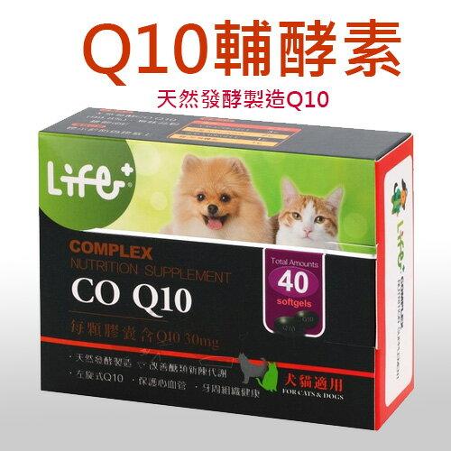 【虎揚科技】Life輔酵素CO-Q10(40粒/盒)