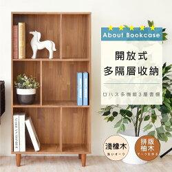 《HOPMA》鄉村多功能三層書櫃