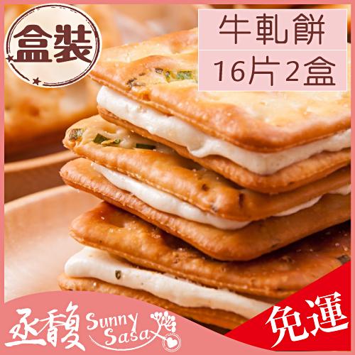 牛軋餅32片