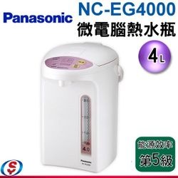 可議價【信源電器】4公升 Panasonic 國際牌微電腦熱水瓶 NC-EG4000