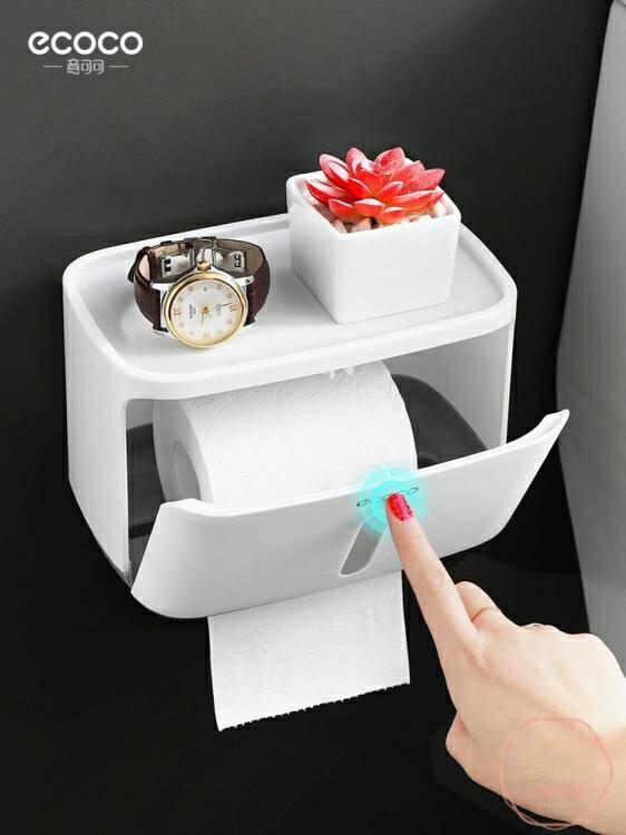 面紙盒 衛生間紙巾盒廁所衛生紙置物架創意抽紙盒廁紙盒免打孔防水卷紙筒