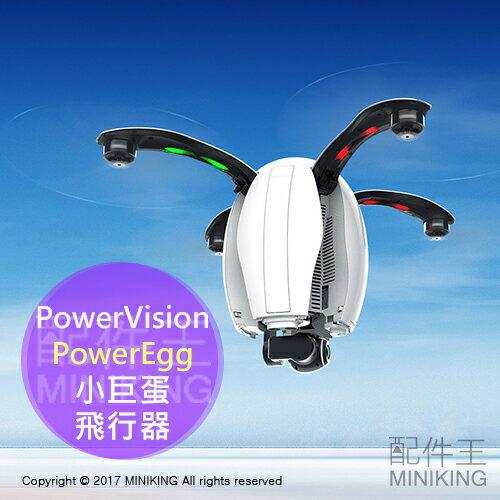 【配件王】現貨+代購免運公司貨PowerVisionPowerEgg小巨蛋飛行器無人空拍機360度全景