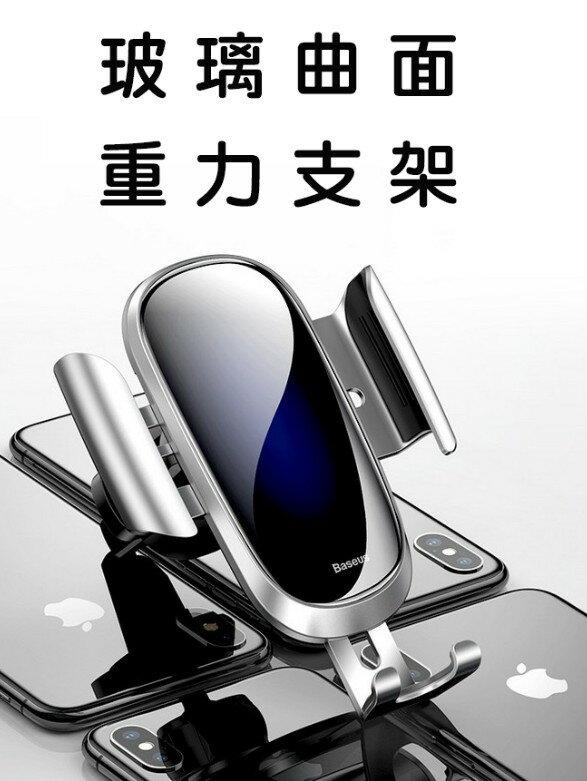 倍思baseus 手機導航支架 車用手機光亮支架 汽車出風口支架 重力支架388M30