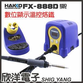 ※欣洋電子※HAKKO日本白光牌座上型數位顯示防靜電溫控烙鐵組(FX-888D)220V客製版