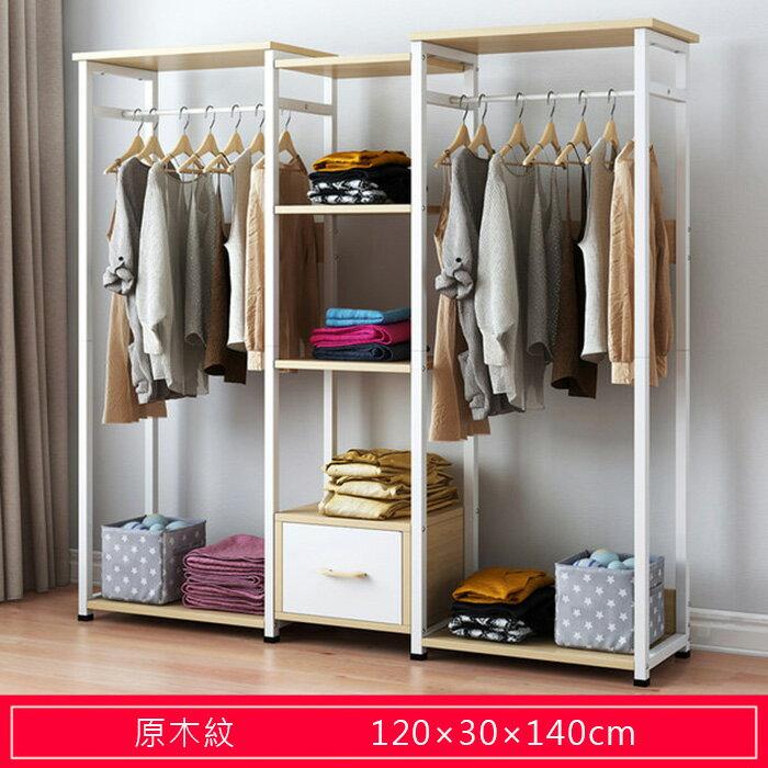 落地開放式衣櫥D款120cm 開放式簡易衣櫃【YV9849】快樂生活網