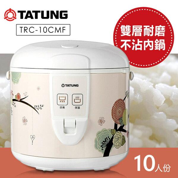 【TATUNG大同】10人份機械式電子鍋TRC-10CMF