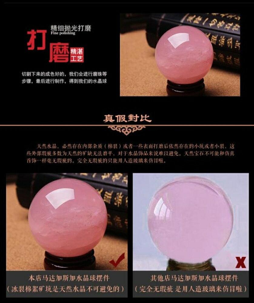 水晶球 開光天然粉水晶球擺件粉晶球擺件助愛情水晶粉色促姻緣  igo聖誕免運 6