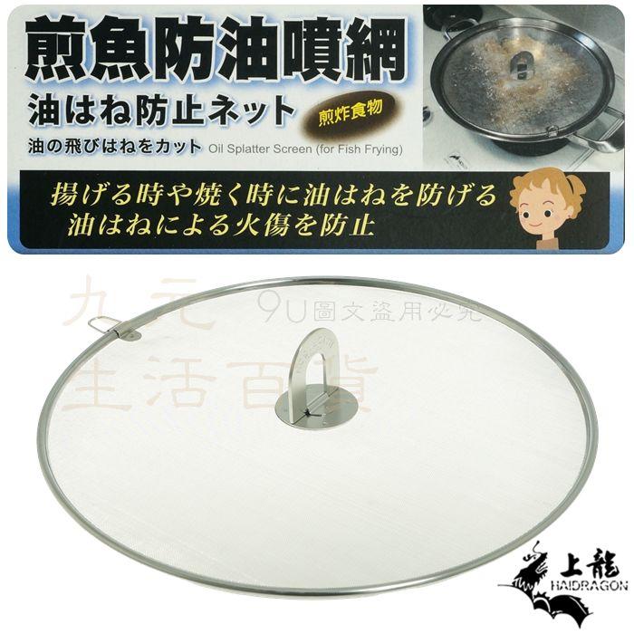 【九元生活百貨】上龍 TL-1691 煎魚防油噴網/33cm 防油濺網 防油噴鍋蓋 防噴網