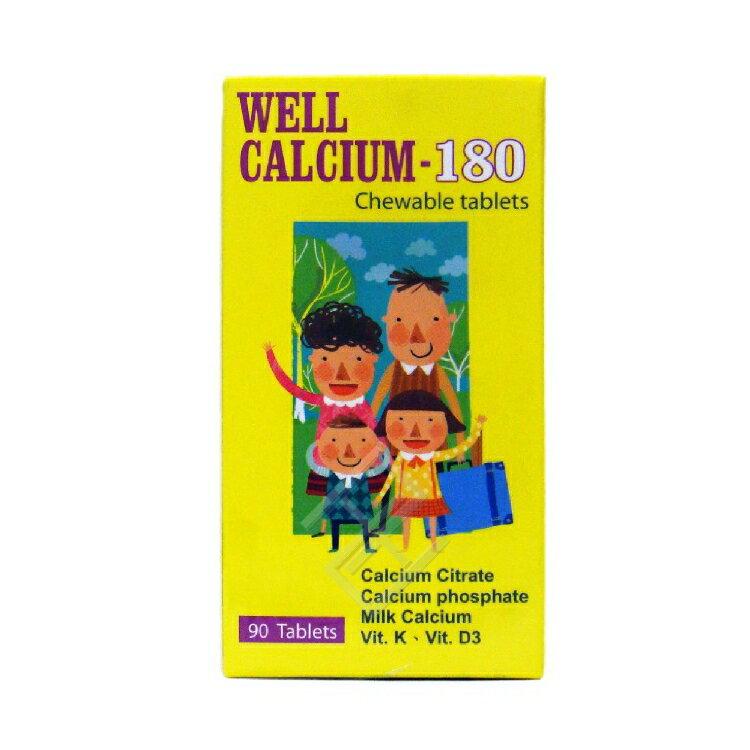 康群 鈣優錠90錠/單罐 咀嚼錠 維他命D3+K 兒童