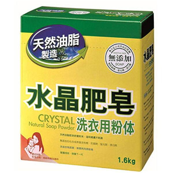 安康藥妝:【南僑】水晶肥皂-粉体1.6kg