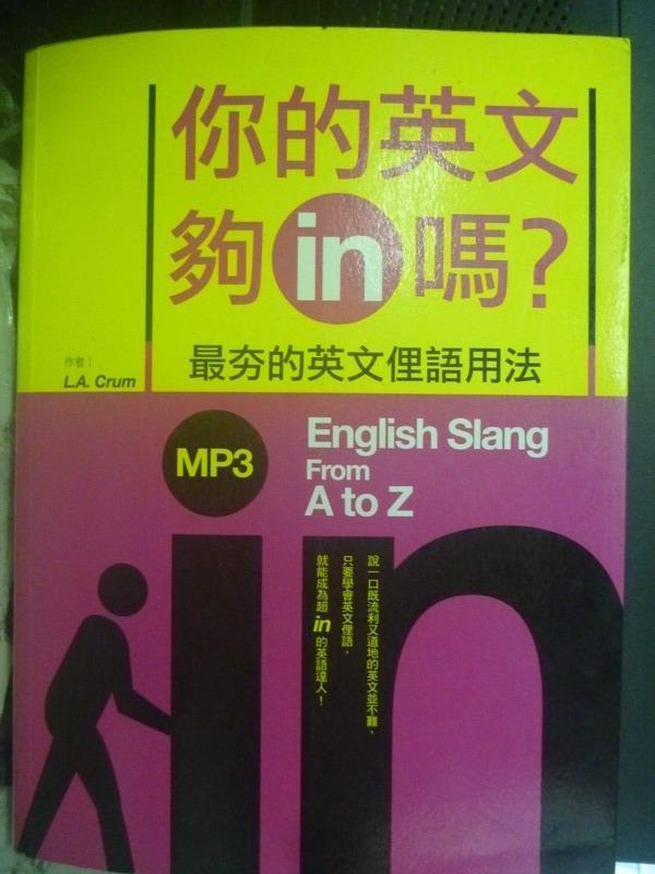 【書寶二手書T4/語言學習_XDA】你的英文夠in嗎?_Lili Amanda Crum     _附光碟