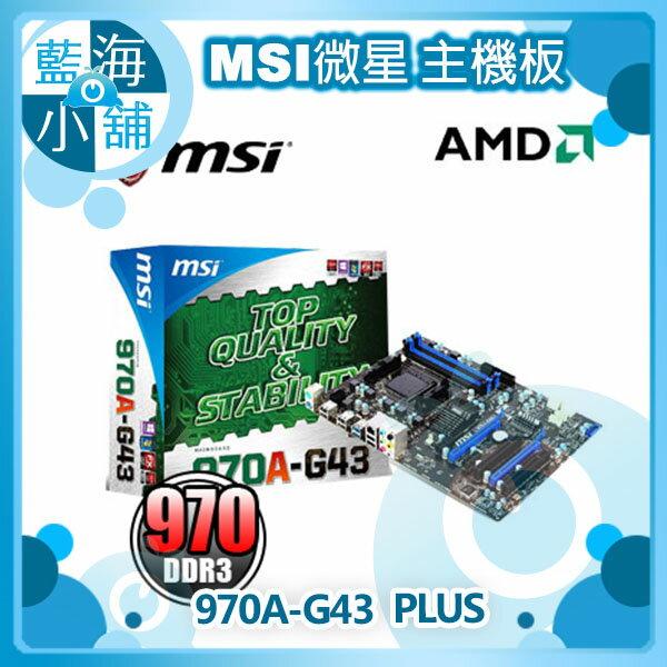 MSI 微星 970A-G43 PLUS 主機板