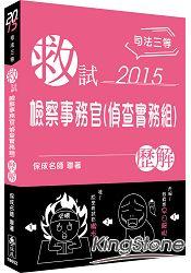 救試:檢察事務官(偵查實務組):歷解:2015司法三等(保成)