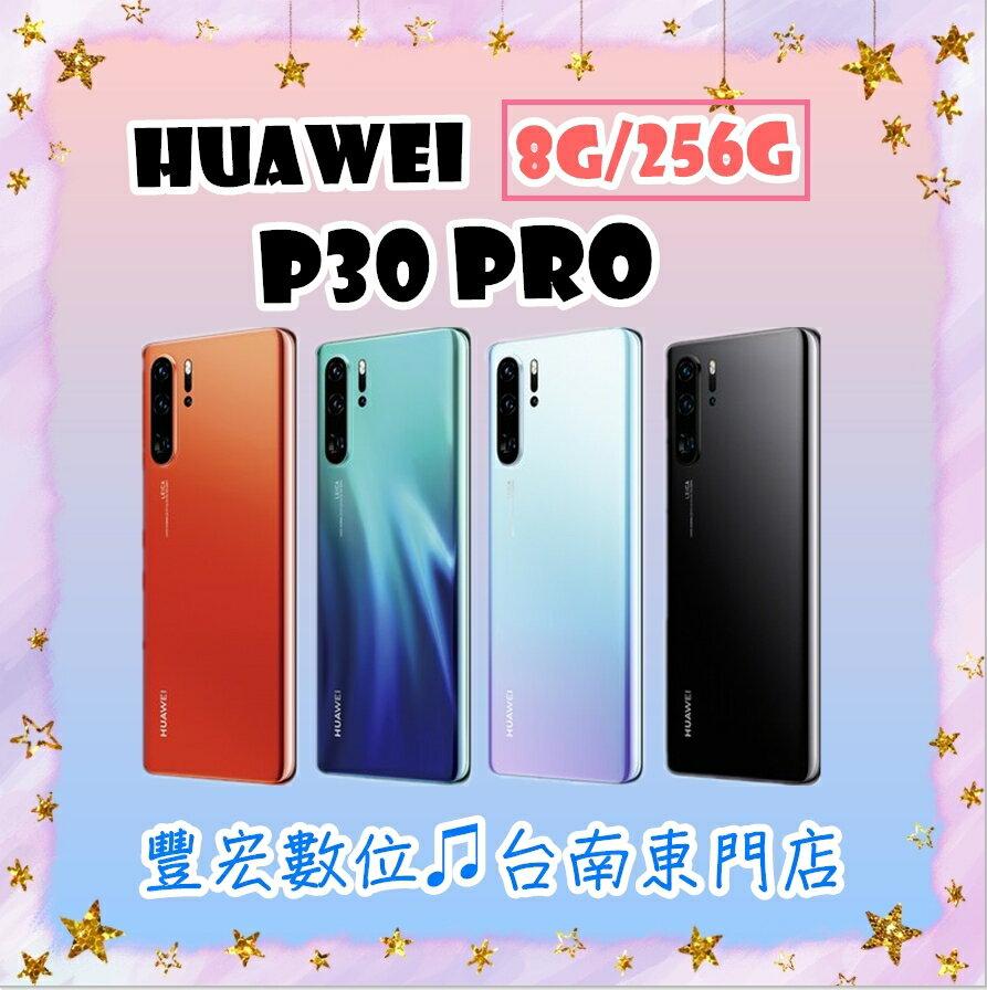 P30 Pro 華為 (8G/256G) 6.47吋 Huawei 雙卡 全新未拆 原廠公司貨 原廠保固一年 絕非整新機 【雄華國際】