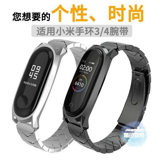 小米手環4錶帶 適用小米手環4腕帶替換帶時尚智慧運動防水錶帶小米手環3/4錶帶小米三四代 4色