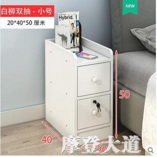 超窄簡易床頭櫃20-30-40cm床邊簡約現代迷你收納儲物小經濟型櫃子QM 凡客名品