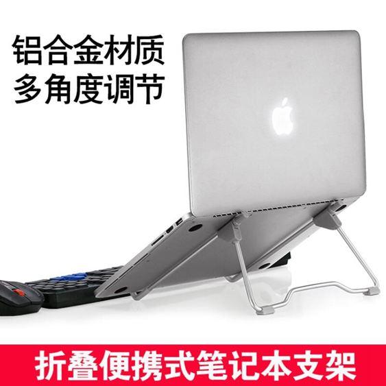NB散熱座筆記本電腦支架托14寸15.6聯想華碩惠普散熱頸椎便攜折疊升降桌面·樂享 館