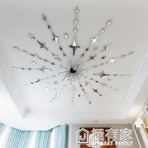 天花板星星鏡面壓克力3d立體牆貼自黏臥室客廳兒童房吊頂裝飾創意 『極有家』