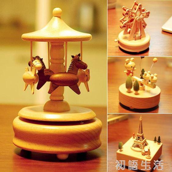 音樂盒 八音盒 旋轉木馬精品木質男女生生日創意 情人節禮物