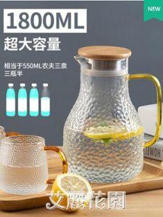 冷水壺玻璃耐熱高溫防爆家用大容量水瓶涼白開水杯茶壺涼水壺