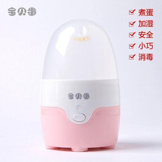 蒸蛋器寶貝蛋煮蛋器單個1人小型1枚宿舍小功率迷你煮雞蛋神器自動斷電110-220V