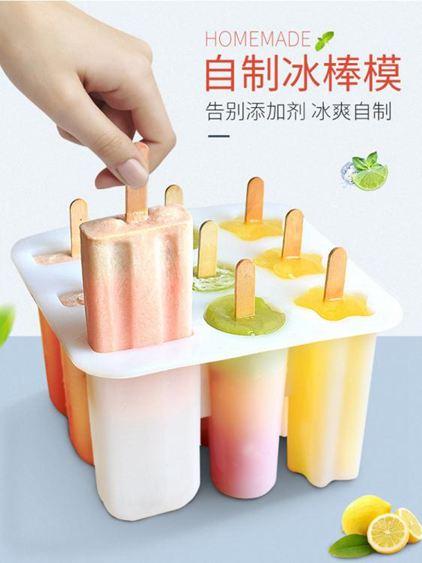 雪糕模具9孔冰棒模具硅膠創意商用可愛家用自制兒童凍冰淇淋雪糕做的冰棍