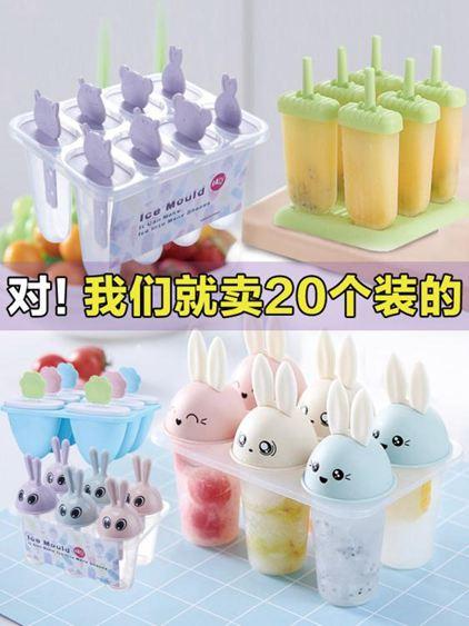 雪糕模具卡通雪糕冰棒兒童可愛模具凍冰棍冰糕做冰淇淋棒冰的家用自制磨具