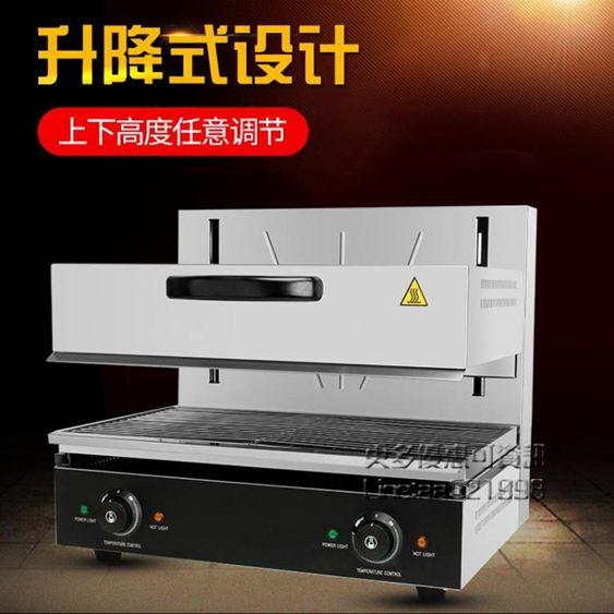 升降式電熱面火爐商用電日式底面火燒烤爐曬爐烤架西式面烤箱商用