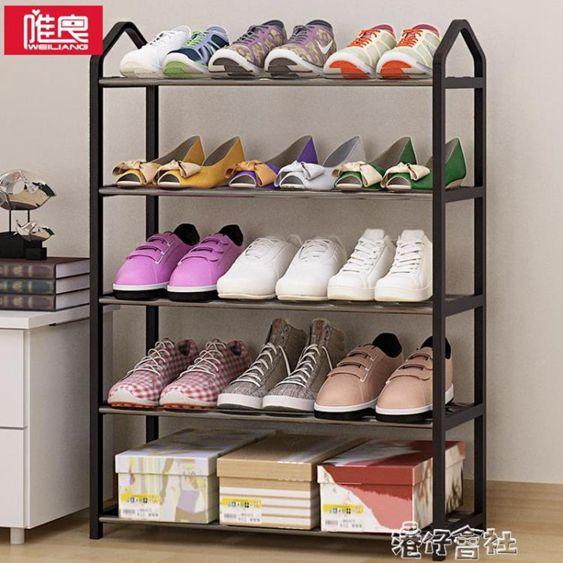 簡易鞋架多層家用經濟型收納櫃鞋櫃省空間小號鞋架子YYS 港仔會社