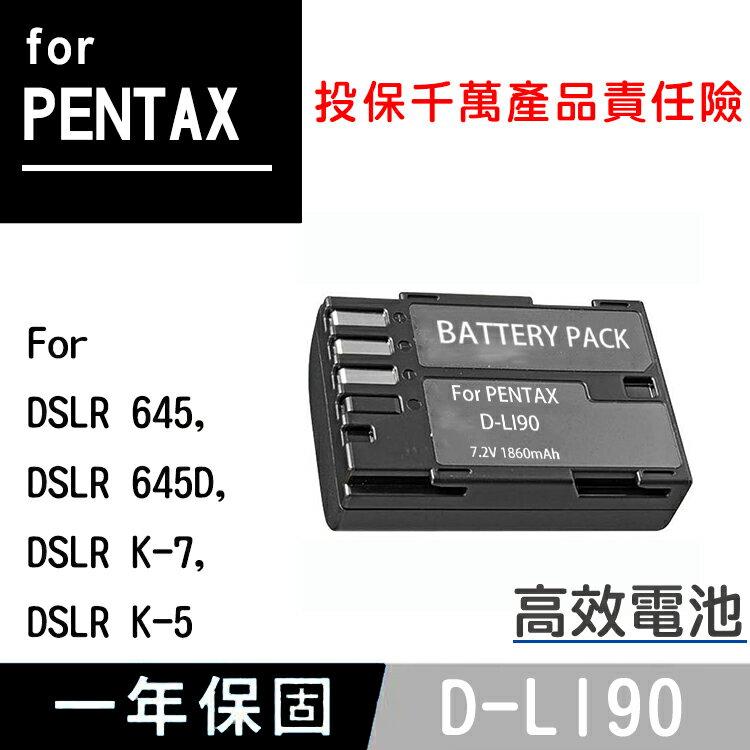 特價款@攝彩@PENTAX D-LI90 電池 DSLR 645 645D K-7 K-5 7.2V 1860mAh