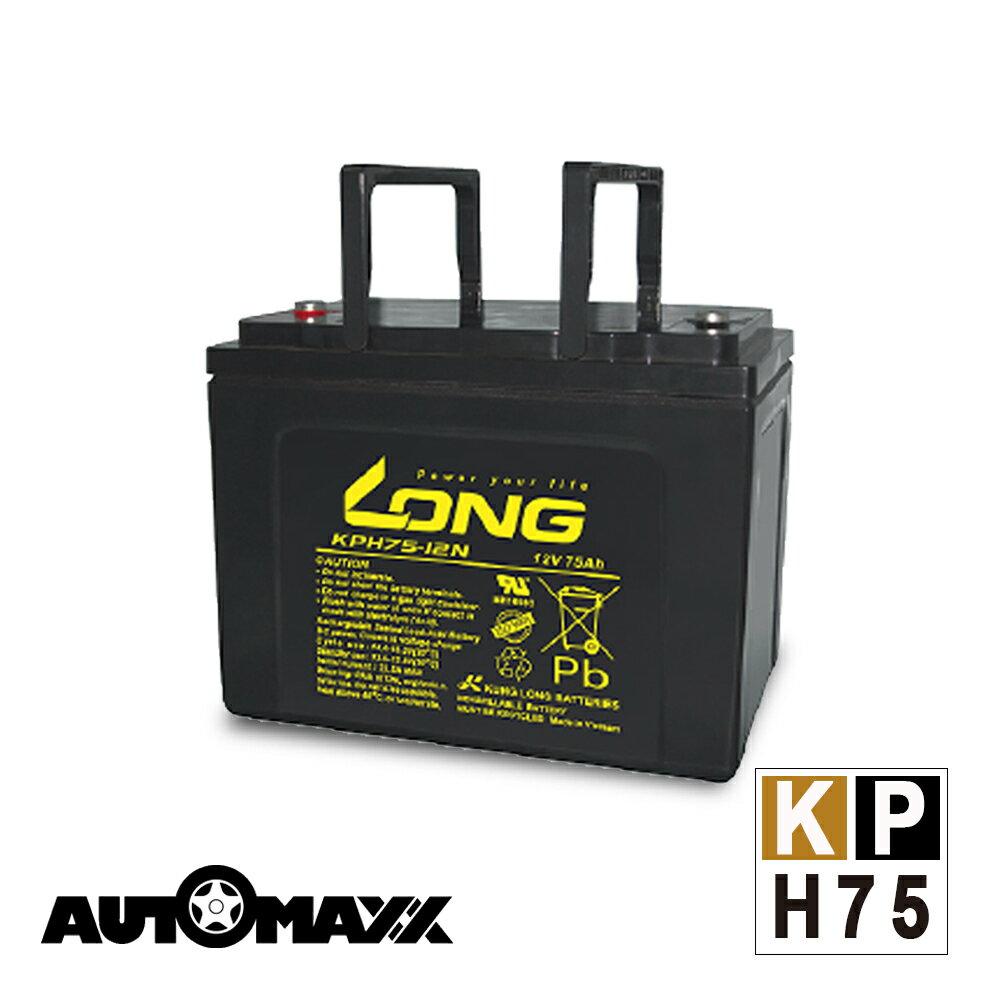 AUTOMAXX ★ LONG台灣廣隆 KP-H75 12V 75Ah 免保養深循環電池/電瓶 [高容量/低自放]