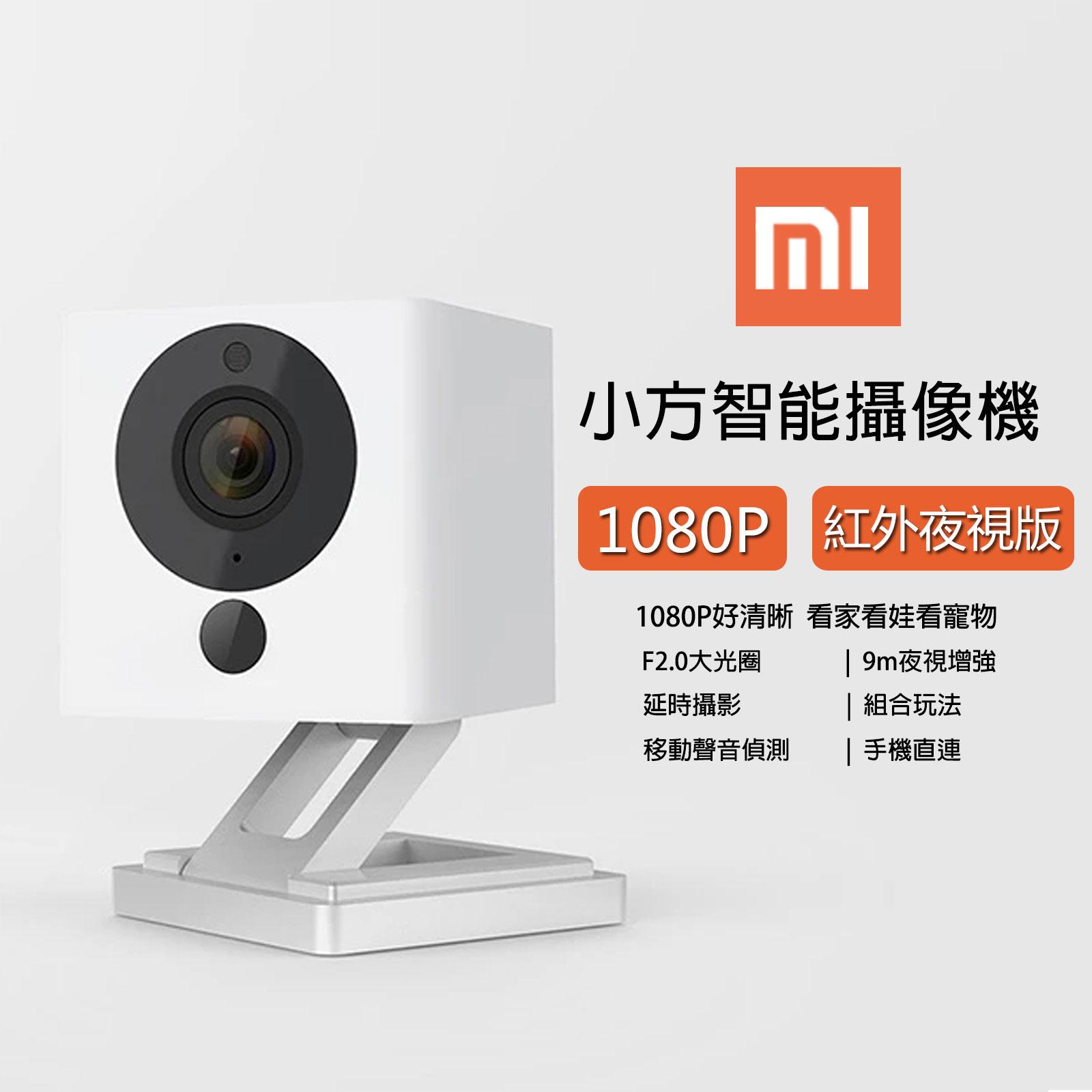 小方智慧攝影機 高畫質 1080P 夜視版 監控【O3337】☆雙兒網☆雙向語音通話 行動電源供電 非小蟻