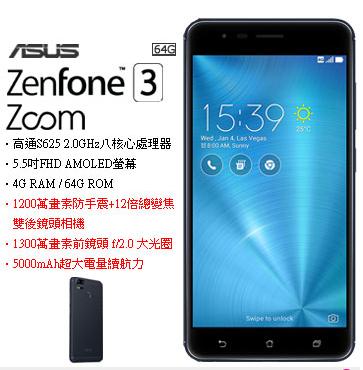粉色新上市☆ ASUS ZenFone 3 Zoom ZE553KL (4G/64G) 好買網