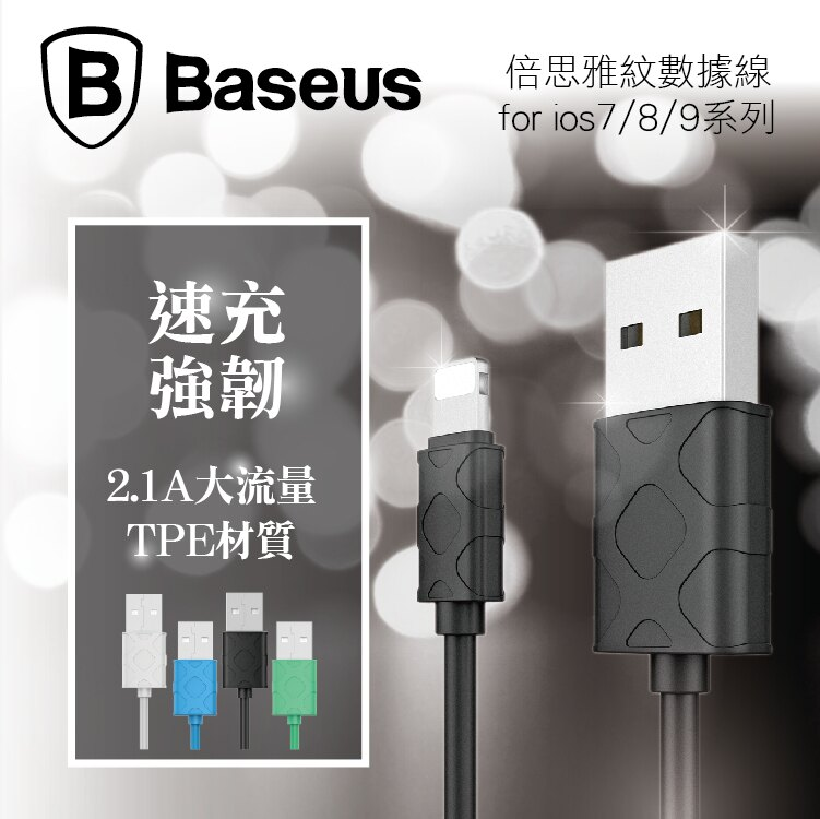 Baseus 雅紋系列 Lightning iPhoneX 8 7 6S 5SE Plus 充電/傳輸線 支援IOS 11