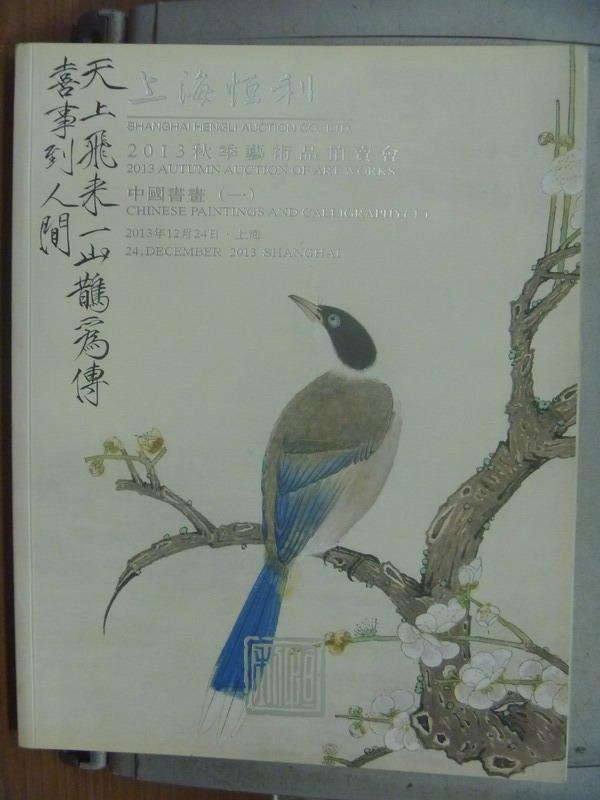 ~書寶 書T5/收藏_PMP~上海恒利2013 藝術品拍賣會_中國書畫 一 _2013