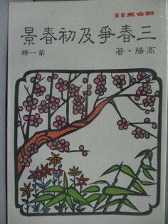 【書寶二手書T1/一般小說_MBN】三春爭及初春景_第一冊_高陽