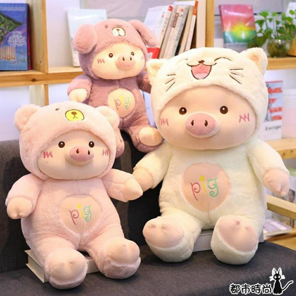 公仔 豬年吉祥物小豬玩偶布娃娃毛絨玩具豬豬超萌生日禮物女生 - 都市時尚