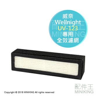 【配件王】現貨 公司貨 Wellnight 威奈 超潔紫外線空氣清淨機專用 全效濾網 UV-123 濾網 耗材