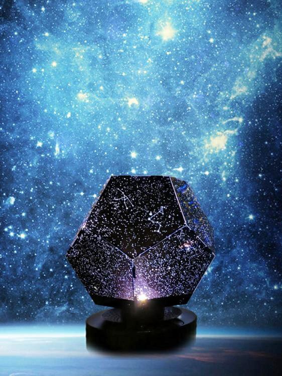 星空燈 星空燈投影儀滿天星星房間臥室求婚布置裝飾燈創意用品網紅小夜燈yh