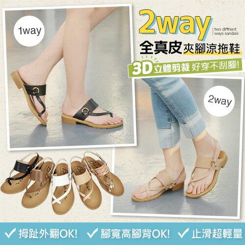 (現貨)BONJOUR☆2種穿法!3D立體剪裁真皮夾腳涼拖鞋Sandals【ZB0345】5色 0