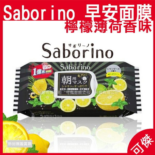 2018全新上市日本BCLSABORINO早安面膜檸檬薄荷香味黑包裝面膜32入抽取式快速完成臉部呵護