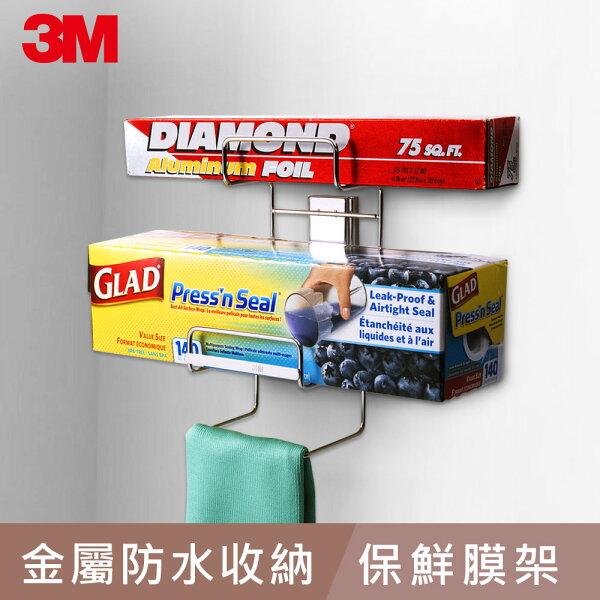 3M寢具家電mall:【3M】無痕金屬防水收納系列-保鮮膜架